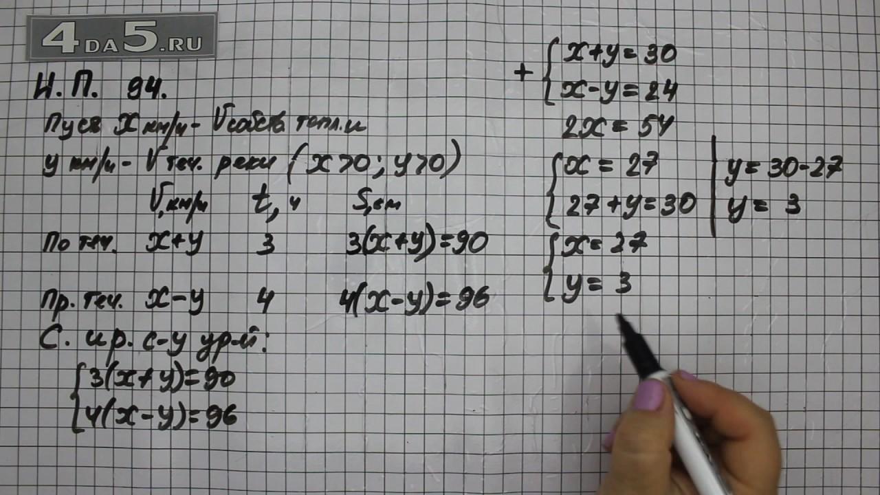 Задачи на повторение алгебра 7 класс онлайн