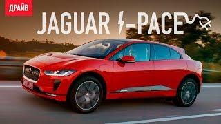 Jaguar I-Pace Тест-Драйв С Никитой Гудковым