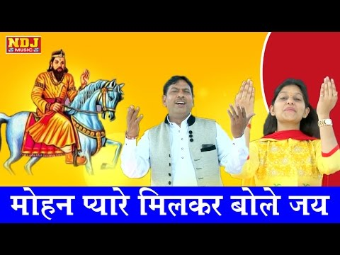मोहन प्यारे की मिल के बोलो जय | Kholi Bhajan | Baba Mohan Ram | Manoj Karna | NDJ Film Official