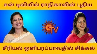 Problem in Radhika's New Serial Broadcasting   Chandrakumari Serial   Sun TV Chandrakumari Serial