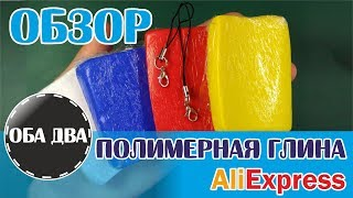 Полимерная глина с AliExpress • обзор