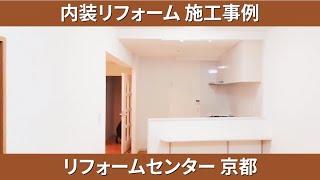 内装リフォーム施工事例 リフォームセンター 京都