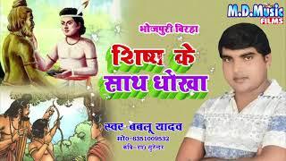 Birha - शिष्य के साथ धोखा / Bablu Yadav / Bhojpuri birha 2021