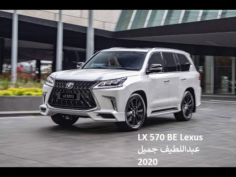Lexus Lx570 Be D2 2020 اسعار ومواصفات جيب الشيوخ لكزس بلاك اديشن والديزل Youtube