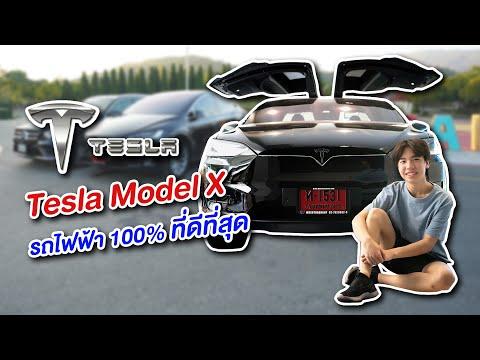 รีวิว Tesla Model X รถยนต์ไฟฟ้า 100% สุดเจ๋ง EP.1
