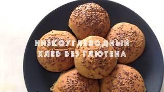 Низкоуглеводный хлеб без глютена | Палео рецепт