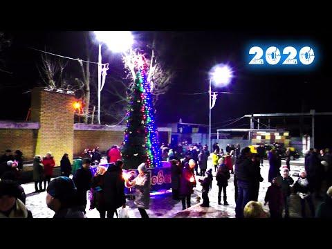 Клип | Новый Год 2020 в посёлке имени Цюрупы