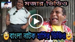 অস্থির হাসির ভিডিও,bangla comedy natok 2018