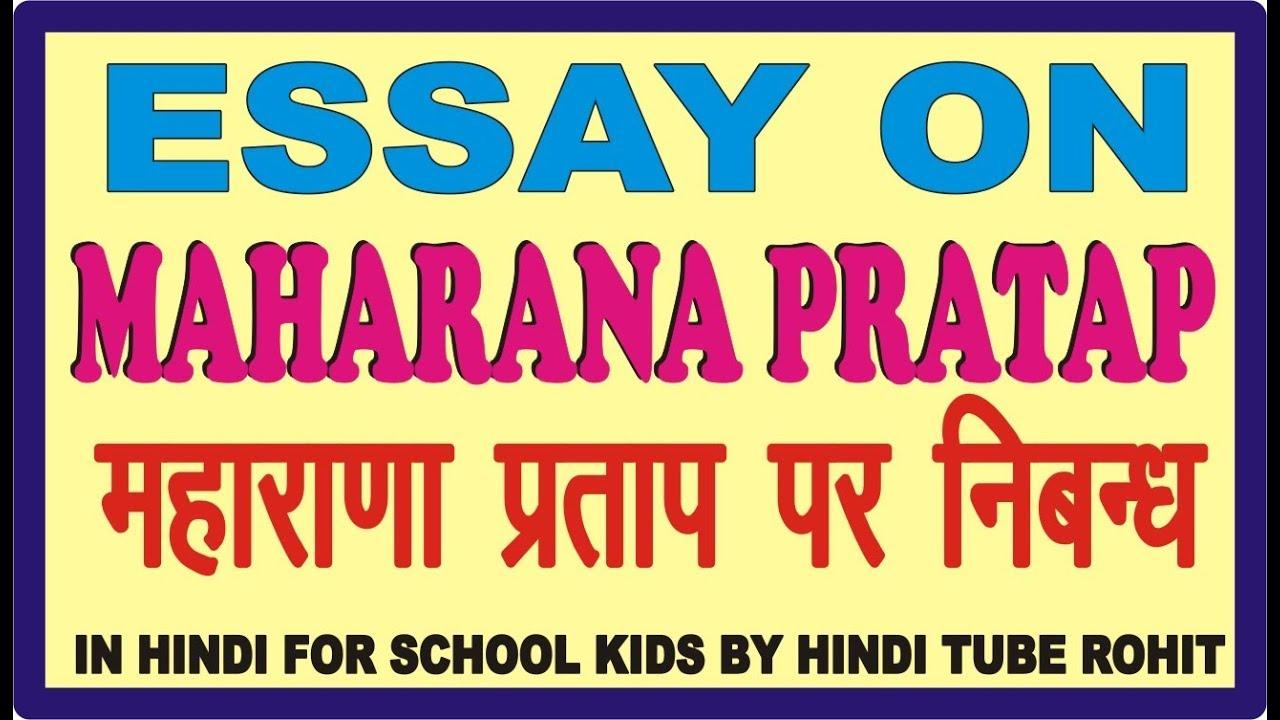 speech on maharana pratap