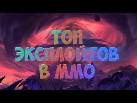 ТОП 10 ЭКСПЛОЙТОВ В ММО