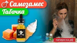 видео Купить BLVK Tobacco — Caramel 60 мл. жидкость в Киеве