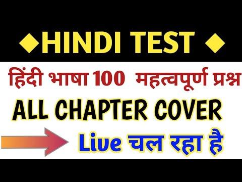 #हिंदी भाषा महत्वपूर्ण प्रश्न- Hindi Test #hindi Live Test #hindi Mock Test #hindi For All Exam