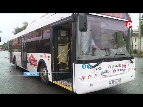 Новые автобусы в Вологде