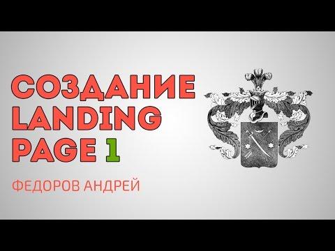 Создание умного Landing Page урок 1. Landing Page