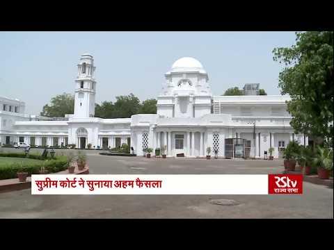 SC verdict on power tussle between Lt Guv and Delhi Govt Mp3