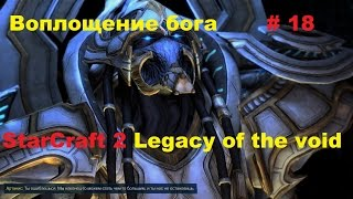 Прохождение сюжета StarCraft 2 Legacy of the void Воплощение бога 18