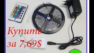 Посылка  с Aliexpress светодиодная лента RGB 3528.Распаковка.Обзор подключения(Посылка из Китая гибкая многоцветная светодиодная лента для освещения, для подсветки, для бокового свечени..., 2015-01-30T22:01:05.000Z)