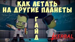 Kerbal Space Program ГАЙД КАК ЛЕТАТЬ НА ДРУГИЕ ПЛАНЕТЫ