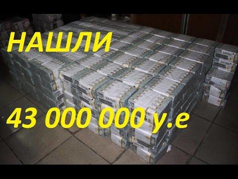 43 МИЛЛИОНА ДОЛЛАРОВ!!! НАШЛИ В ПУСТОЙ КВАРТИРЕ