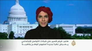 مقابلة سماح صافي مع الجزيرة حول فيلم