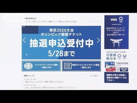 東京五輪のチケット抽選サイトは韓国企業が制作? ソースコードから大量のハングルが見つかる