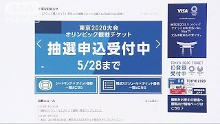 五輪チケット受け付け開始 サイトにアクセス集中(19/05/09)