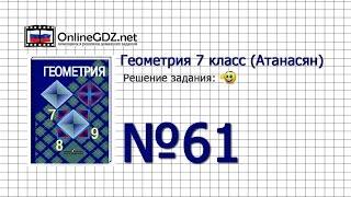 Задание № 61 — Геометрия 7 класс (Атанасян)