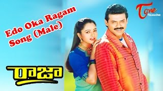 Raja Movie Songs | Edo Oka Ragam  Song | Venkatesh, Soundarya