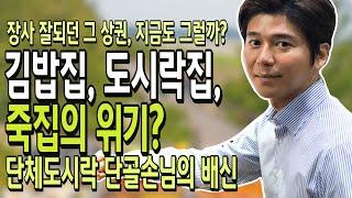 김밥집, 도시락집, 죽집의 위기? - 단체도시락 단골손님의 배신