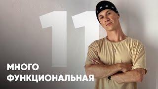 МНОГОФУНКЦИОНАЛЬНАЯ ТРЕНИРОВКА 11