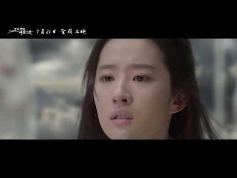 Once Upon a Time 2017 Liu Yi Fei《三生三世十里桃花》