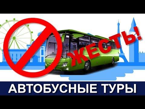 ЖЕСТЬ! Автобусный тур в Европу со Львова с фирмой Аккорд - Тихий ужас - О чем молчат турагенты