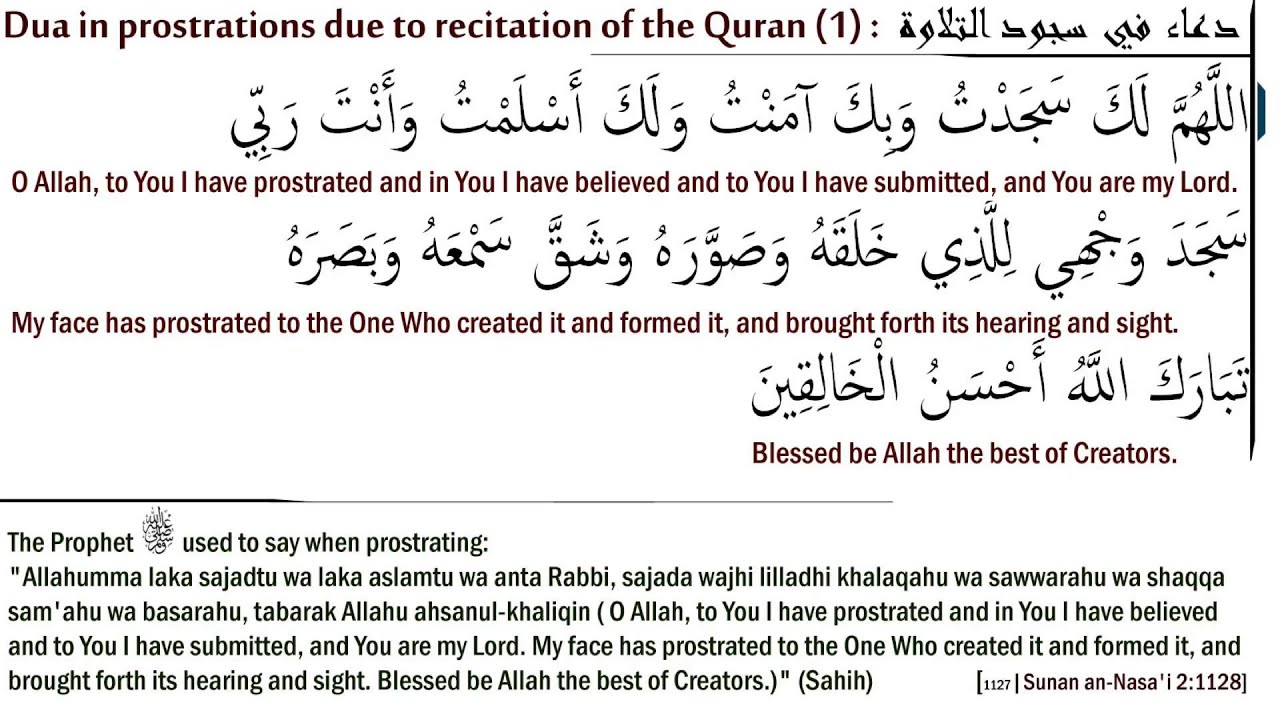 Dua during sajda tilawah (prostration due to recitation of quran) [1]