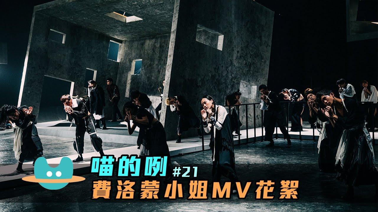 喵的咧#21 吳青峰〈費洛蒙小姐〉MV花絮
