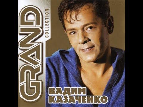 Вадим Казаченко Grand Collection