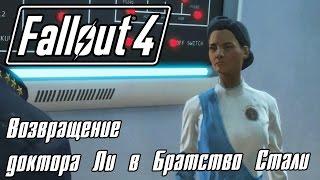 Fallout 4 Прохождение 41 Возвращение доктора Ли в Братство Стали