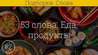 53 слова на латинском языке #2 Еда, продукты