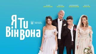 Я, Ты, Он, Она - Романтическая комедия 2019