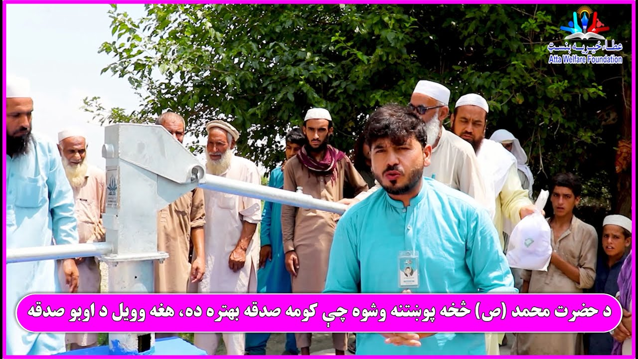 Inauguration of water well project for the masjid by Atta Welfare Foundation (AWF)