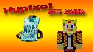 Как получить MVP+ на Hypixel ПОЧТИ БЕСПЛАТНО! | How to get MVP+ on hypixel for sale