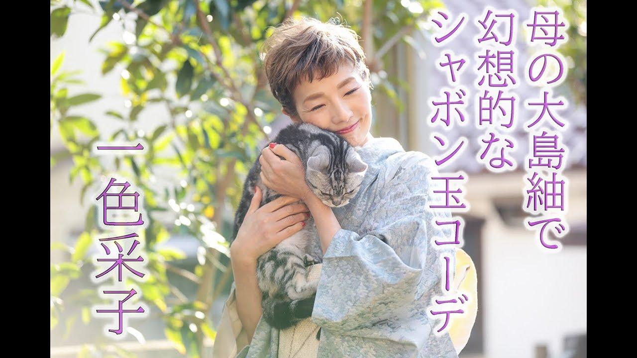 3月 幻想的なシャボン玉コーデ Saiko-Style.com 一色采子 きもの