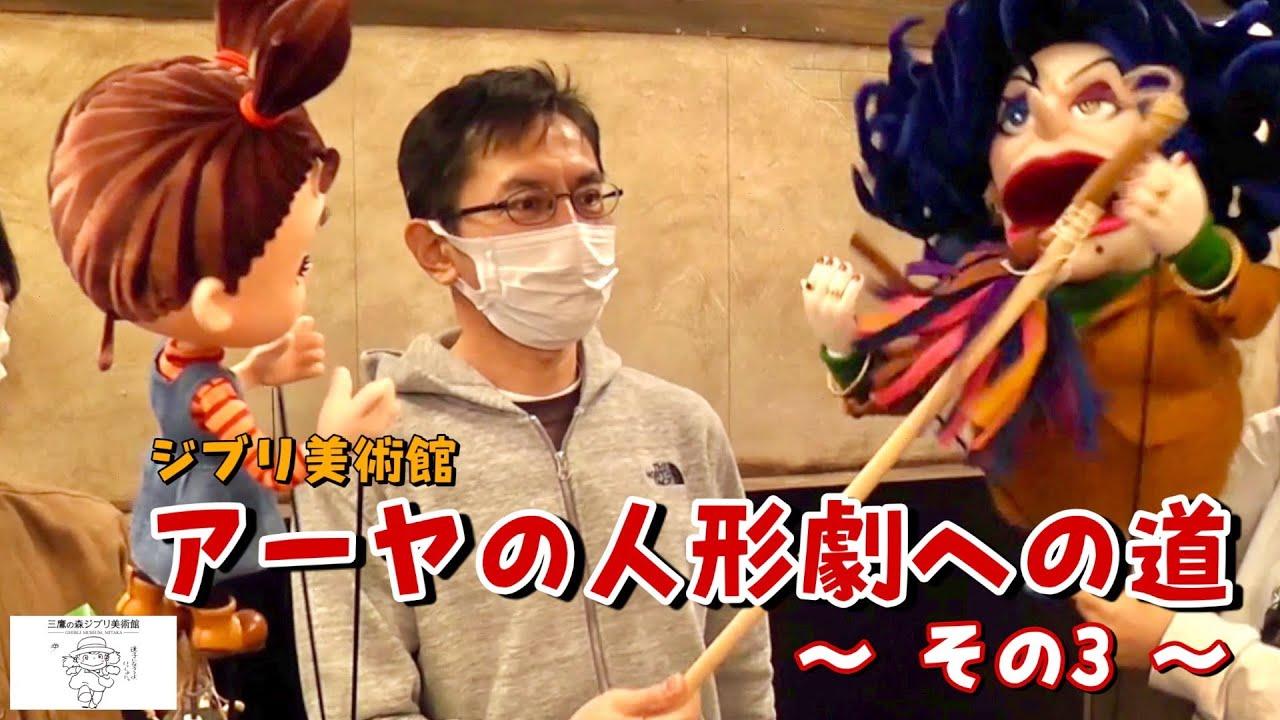 動画日誌 Vol.44「アーヤの人形劇への道~その3~」