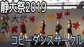 コピーダンスサークル 静大祭2019