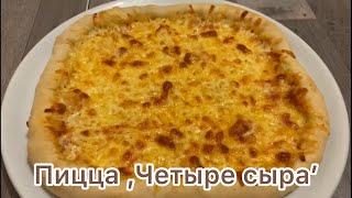 Пицца Четыре сыра Рецепт теста из ресторана настоящее тесто для пиццы сыр пицца рецепт