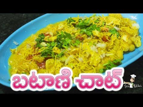 Batani Chat At Home By Siris Kitchen   Indian Ragada Recipe (ఇంటి వద్దనే బఠాణి ఛాట్)