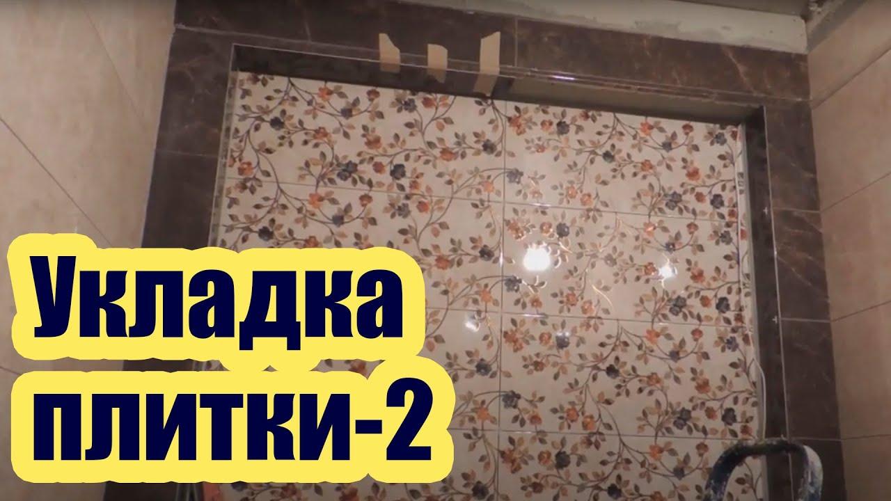 УКЛАДКА КЕРАМИЧЕСКОЙ ПЛИТКИ НА СТЕНУ 2