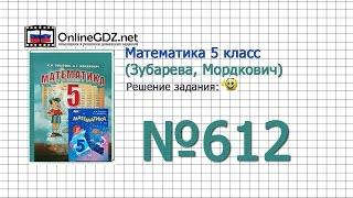 Задание № 612 - Математика 5 класс (Зубарева, Мордкович)