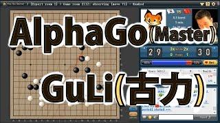 Master vs Gu Li (AlphaGo vs 古力) LIVE