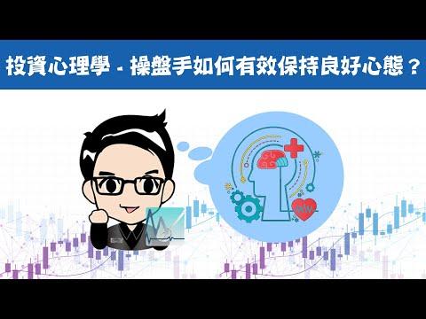 投資心理學 - 操盤手如何有效保持良好心態?