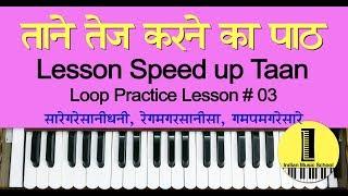 Loop Practice Lesson 03 | ताने तेज करने का पाठ | Lesson speedup taan | Indian Music School